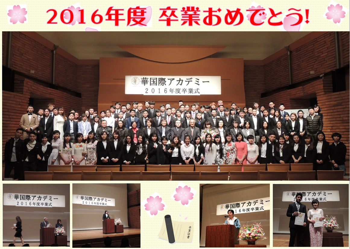 2017/03 2016年度卒業式 The graduation ceremony for the 2016 students.