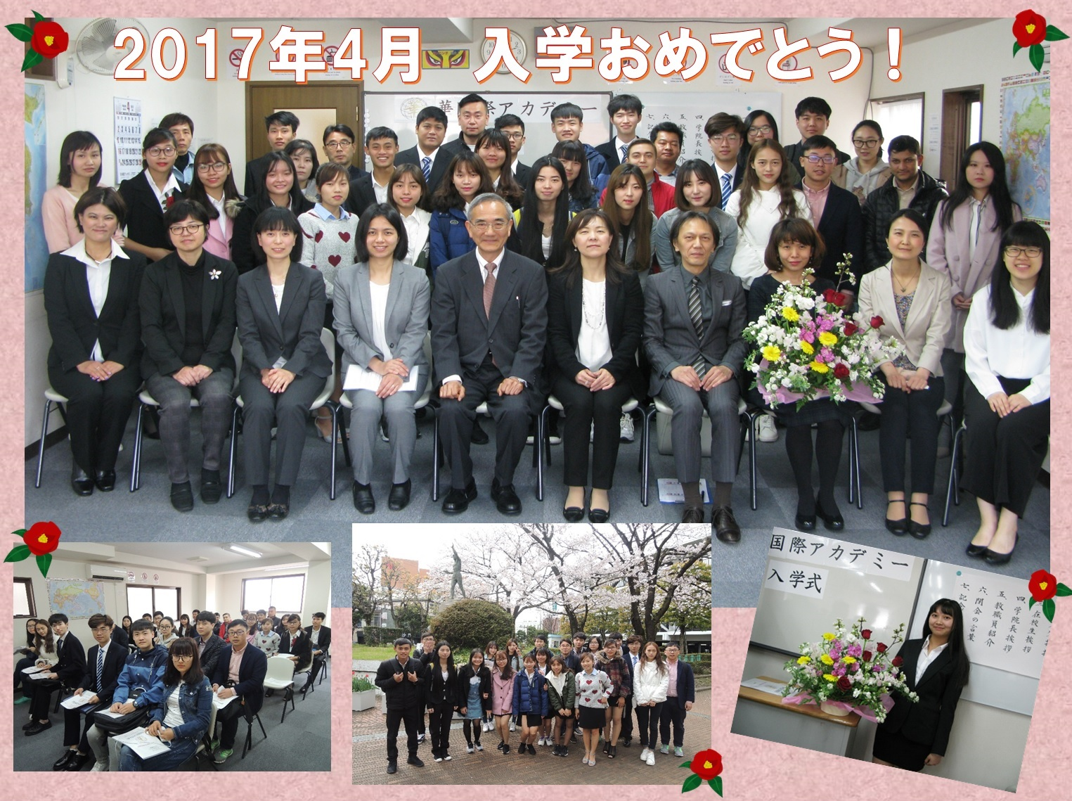 2017/04 2017年4月生入学 New student entered a school in April 2017.