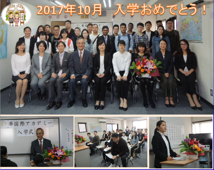 2017年10月生が入学しました  New student entered a school in October, 2017