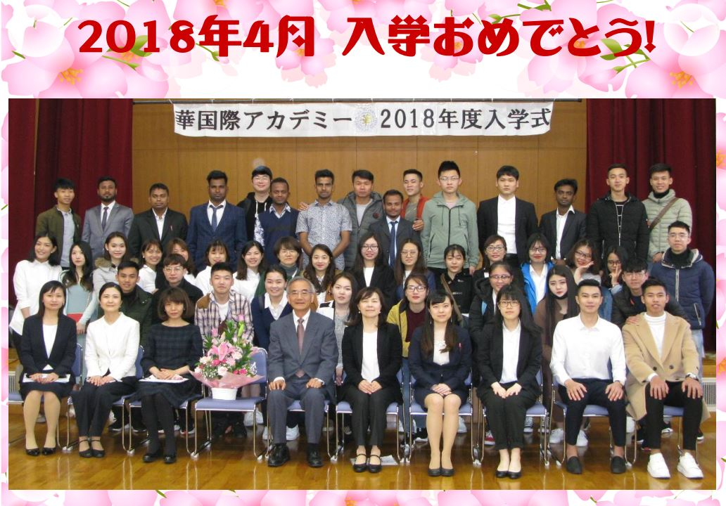 2018/04 2018年4月生入学 New student entered a school in April 2018.