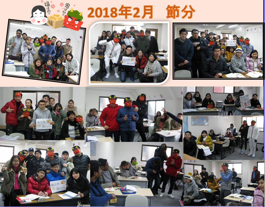 2018/2  節分・豆まき(鬼に向って豆を投げました)Setsubun:Our students enjoyed throwing beans toward demons.