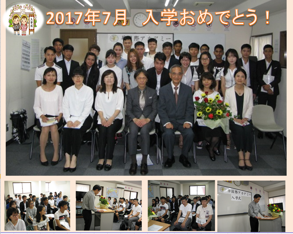 2017/07     2017年7月生入学      New student entered a school in July, 2017
